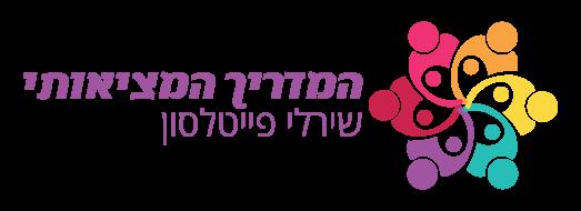 shirley_logo_madrich_convert