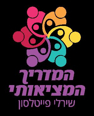 shirley_logo_madrich_convert2
